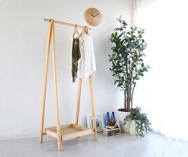 【無垢 コートハンガー】旭川家具 cosine(コサイン) ドレスラック