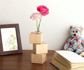 【花瓶 一輪挿し 木製】旭川クラフト ササキ工芸 一輪挿し キューブ