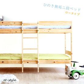 二段ベッド 2段ベッド ベッド 子供 子供部屋 学習机 小学生 ひのき 無垢 低め ロータイプ 国産