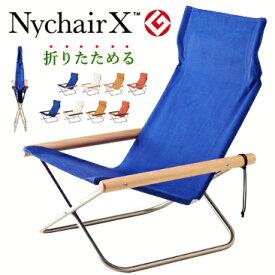 ニーチェア X Nychair X 軽量 折りたたみ レジャー 布張り デザイン パーソナルチェア