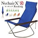 ニーチェア X Nychair X 軽量 折りたたみ レジャー 布張り デザイン パーソナルチェア ロッキング 揺り椅子