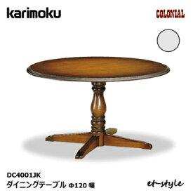 カリモク ダイニングテーブル DC4001JK Ф1200 食堂テーブル コロニアル 丸型 円形 karimoku