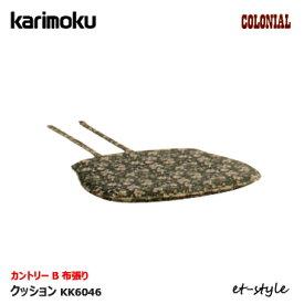 カリモク 座クッション KK6046【カントリーB布】コロニアル 食堂椅子 karimoku