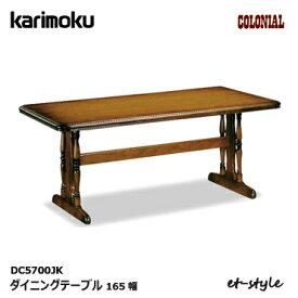 カリモク ダイニングテーブル DC5700JK 1650幅 食堂テーブル コロニアル karimoku