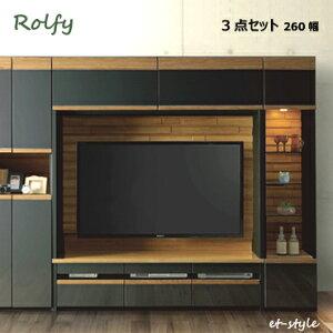 テレビボード Rolfy3点セット(260幅)【160幅テレビ台/40キュリオ/60キャビネット】壁面収納 テレビボード 組合せ 棚