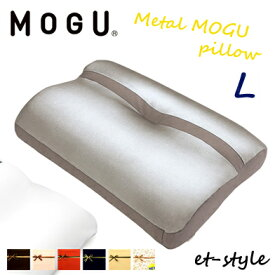 MOGU モグ メタルモグピロー L 枕 ビーズ 誕生日 肩こり 首凝り 睡眠 快眠 プレゼント ギフト 敬老の日