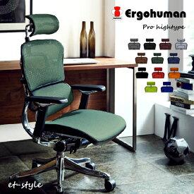 【通常在庫品/P10倍】エルゴヒューマン プロ ハイタイプ EHP-HAM ハイバック Pro パーソナルチェア デスクチェア あす楽 在庫