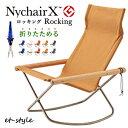 ニーチェア X Nychair X ロッキング 揺り椅子 軽量 折りたたみ レジャー 布張り デザイン パーソナルチェア ソファ ニ…