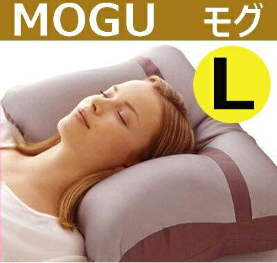 ■好評につき2日間延長!サンキューSALE〜9/20■MOGU モグ メタルモグピロー L 枕 ビーズ 誕生日 ギフト