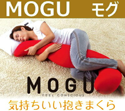 5日間限定【8/18-23】et-styleサマーSALE開催!MOGU モグ 気持ちいい抱きまくら 抱き枕 ビーズ 誕生日 ギフト
