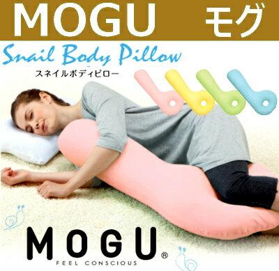 ■超得■KOKOCHIstyle企画特別延長〜11/15まで!MOGU 抱きまくら スネイルボディピロー 抱き枕 モグ
