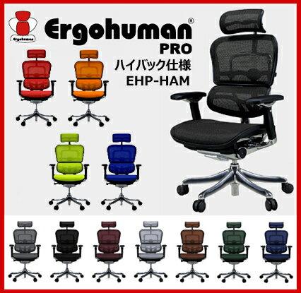 ■特大企画■お買い物マラソン開催!(9/21-26)エルゴヒューマン プロ ハイタイプ EHP-HAM ハイバック Ergohumn Pro パーソナルチェア デスクチェア 座り心地