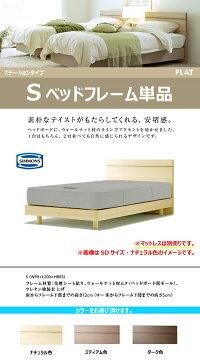 シモンズフレーム【ステーションタイプ/Flat/Sサイズ】SR1230018SR1230078シングルSIMMONS腰痛ホテル人気
