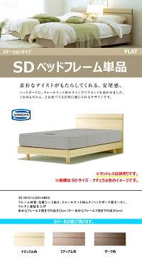シモンズベッドフレーム【ステーションタイプ/Flat/SDサイズ】SR1230018SR1230078セミダブルフラットSIMMONS腰痛ホテル人気