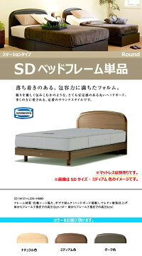 シモンズベッドフレーム【ステーションタイプ/Round/SDサイズ】SR1230041セミダブルラウンドSIMMONS腰痛ホテル人気
