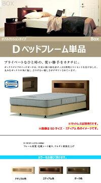 シモンズベッドフレーム【ダブルクッションタイプ/Box/Dサイズ】HE12751BB1201AダブルボックスSIMMONS腰痛ホテル人気