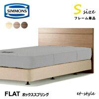 シモンズベッドフレーム【ダブルクッションタイプ/Flat/Sサイズ】HF12720BB1202AシングルフラットSIMMONS腰痛ホテル人気