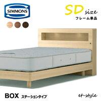 シモンズベッドフレーム【ステーションタイプ/Box/SDサイズ】SR1230054セミダブルボックスSIMMONS腰痛ホテル人気