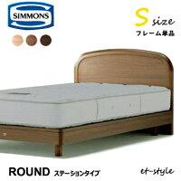 シモンズベッドフレーム【ステーションタイプ/Round/Sサイズ】SR1230041シングルラウンドSIMMONS腰痛ホテル人気