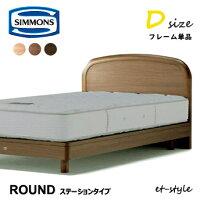 シモンズベッドフレーム【ステーションタイプ/Round/Dサイズ】SR1230041ダブルラウンドSIMMONS腰痛ホテル人気