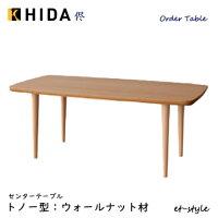 飛騨産業【侭】HLS