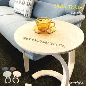 ●超得●ポイント最大44倍!楽天スーパーSALE(12/4-11)サイドテーブル ナイトテーブル テーブル 円形 丸型 軽量 木製 ホワイト ネイビー 北欧 デザイン おしゃれ 家具