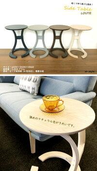 サイドテーブルナイトテーブルテーブル円形丸型軽量木製ホワイトネイビー北欧デザインおしゃれ家具