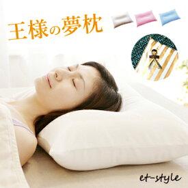 王様の夢枕 カバー付き ピロー 安眠 枕 ビーズ ギフトラッピング 肩こり 首凝り まくら MOGU好きにも あす楽 在庫 誕生日 花柄