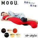 ■超得■KOKOCHIサンキュー企画開催!(10/12-17)MOGU モグ 気持ちいい抱きまくら 抱き枕 ビーズ 誕生日 ギフト