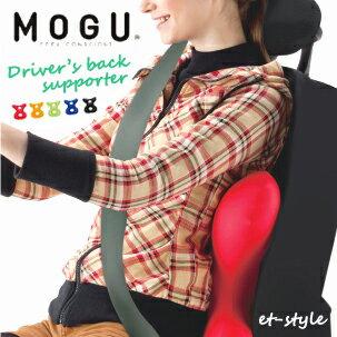 ■超得■KOKOCHIサンキュー企画(5/25-30)MOGU モグ ドライバーズバックサポーター クッション 車用 ビーズ おしゃれ 誕生日 ギフト 父の日