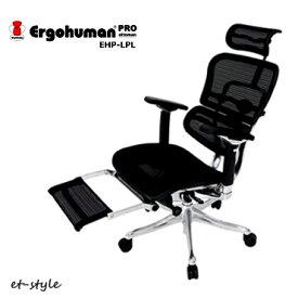 ●超得●ポイント最大44倍!お買い物マラソン(1/24-28)エルゴヒューマン プロ オットマン内蔵 ハイタイプ EHP-LPL ハイバック Ergohumn Pro パーソナルチェア