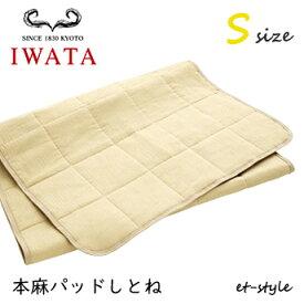 ■超得■et-styleサンキュー企画(6/15〜27)布団のイワタ IWATA 本麻パッド(しとね)【Sサイズ】 シングル ベッドパッド 京都