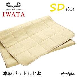 ■超得■et-styleサンキュー企画(6/15〜27)布団のイワタ IWATA 本麻パッド(しとね)【SDサイズ】セミダブル ベッドパッド 京都
