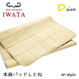 ■超得■et-styleサンキュー企画(6/15〜27)布団のイワタ IWATA 本麻パッド(しとね)【Dサイズ】ダブル ベッドパッド 京都