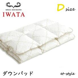 ■超得■et-styleサンキュー企画(6/15〜27)布団のイワタ IWATA ダウンパッド【Dサイズ】ダブル ベッドパッド 羽毛 マットレス ベッド 京都
