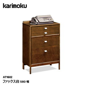 【カリモク商品7/1より値上げ】カリモク ファックス台 AT1602 AT1612 580幅 電話台 FAX台 karimoku
