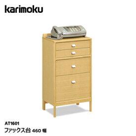 【カリモク商品7/1より値上げ】カリモク ファックス台 AT1601 AT1611 460幅 電話台 FAX台 karimoku