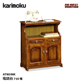 【カリモク商品7/1より値上げ】カリモク コロニアル 電話台 AC1431 710幅 FAX台 ファックス台 karimoku