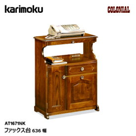 【カリモク商品7/1より値上げ】カリモク コロニアル FAX台 AC1471 636幅 電話台 ファックス台 karimoku