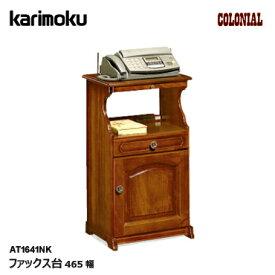 【カリモク商品7/1より値上げ】カリモク コロニアル FAX台 AC1441 465幅 電話台 ファックス台 karimoku
