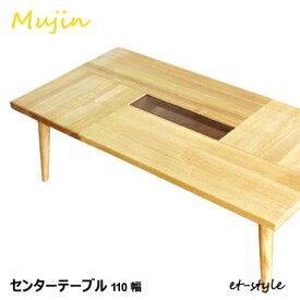 センターテーブル 110cm リビングテーブル タモ材 無垢材 【PIST】