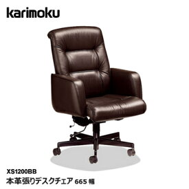 【カリモク商品7/1より値上げ】カリモク デスクチェアー 本革 ロッキング 書斎 XS1200BB XS1200WB karimoku 社長