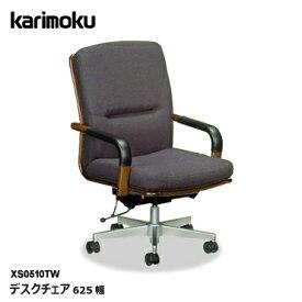 【カリモク商品7/1より値上げ】カリモク デスクチェアー 布張り ロッキング 書斎 XS0510TW karimoku 社長