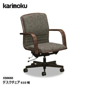【カリモク商品7/1より値上げ】カリモク デスクチェアー 肘付き 布張り ロッキング 書斎 XS0650 ZK ZH ZS karimoku 社長