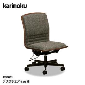【カリモク商品7/1より値上げ】カリモク デスクチェアー 布張り ロッキング 書斎 XS0651 ZK ZH ZS karimoku 社長