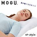 MOGU モグ 肩が軽くなるまくら ビーズ 枕 ギフト 肩こり 腰痛 健康 睡眠 快眠 福井県 家具