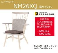 NM266RC専用座クッション