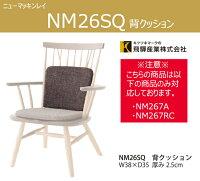 NM266RC専用背クッション