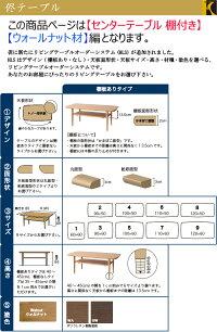 センターテーブル(棚付き)