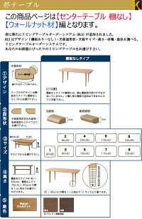 センターテーブル(棚なし)